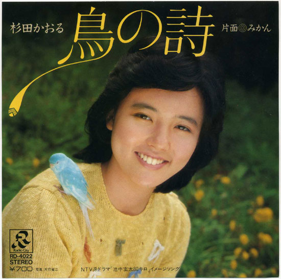 杉田かおるの画像 p1_32